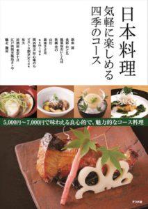 日本料理 気軽に楽しめる四季のコースの表紙