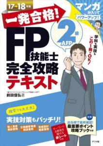 一発合格!FP技能士2級AFP完全攻略テキスト17-18年版の表紙