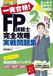 一発合格!FP技能士2級AFP完全攻略実戦問題集17-18年版の表紙
