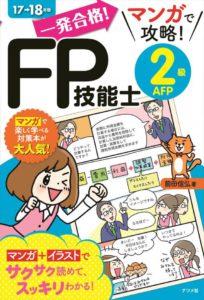 一発合格!マンガで攻略!FP技能士2級AFP17-18年版の表紙