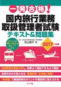 一発合格!国内旅行業務取扱管理者試験テキスト&問題集2017年版の表紙