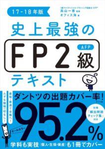 史上最強のFP2級AFPテキスト17-18年版の表紙