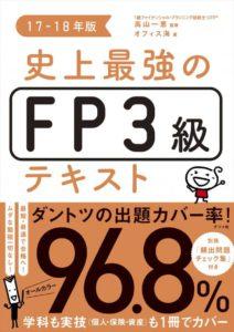 史上最強のFP3級テキスト17-18年版の表紙