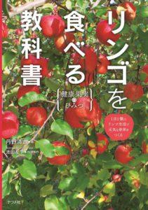 リンゴを食べる教科書健康果実のひみつの表紙
