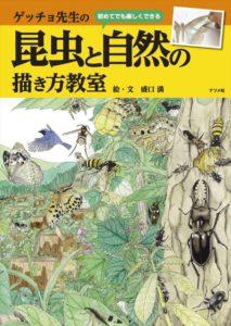 ゲッチョ先生の昆虫と自然の描き方教室の表紙