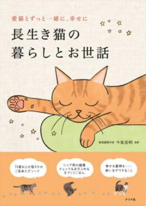 愛猫とずっと一緒に、幸せに 長生き猫の暮らしとお世話の表紙