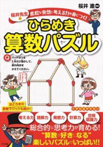 柔軟な発想と考える力が身に付く!桜井先生のひらめき算数パズルの表紙
