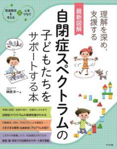 最新図解自閉症スペクトラムの子どもたちをサポートする本の表紙