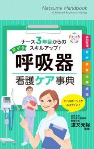 早引き 呼吸器看護ケア事典の表紙