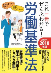 これ一冊でぜんぶわかる!労働基準法2017~2018年版の表紙