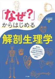 「なぜ?」からはじめる解剖生理学の表紙