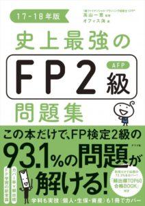 史上最強のFP2級AFP問題集17-18年版の表紙
