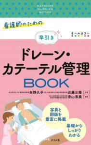 看護師のための早引きドレーン・カテーテル管理BOOKの表紙
