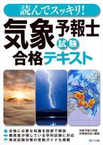 読んでスッキリ!気象予報士試験合格テキストの表紙