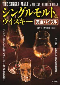 シングルモルト&ウイスキー完全バイブルの表紙
