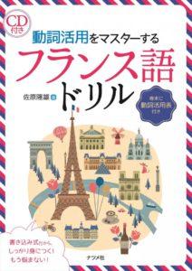 CD付き動詞活用をマスターするフランス語ドリルの表紙