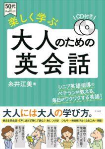 CD付き 楽しく学ぶ大人のための英会話の表紙