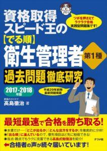 資格取得スピード王の【でる順】衛生管理者第1種過去問題徹底研究2017-2018年版の表紙