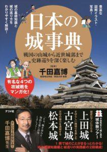 日本の城事典の表紙