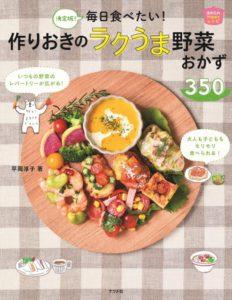 決定版!毎日食べたい!作りおきのラクうま野菜おかず350の表紙