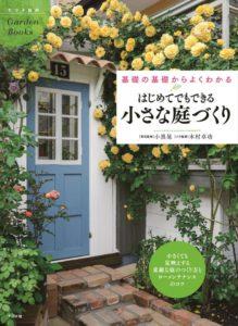 はじめてでもできる小さな庭づくりの表紙