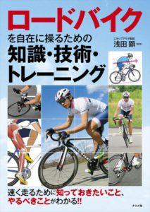 ロードバイクを自在に操るための知識・技術・トレーニングの表紙