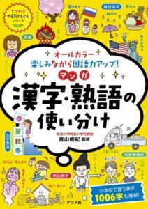 オールカラー 楽しみながら国語力アップ!マンガ 漢字・熟語の使い分けの表紙