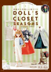 季節の人形服と小物づくりDOLL'S CLOSET~SEASONS~の表紙