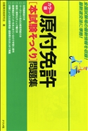 カラー版 原付免許<本試験そっくり>問題集の表紙