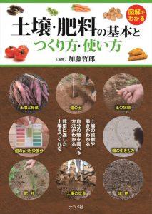 図解でわかる土壌・肥料の基本とつくり方・使い方の表紙