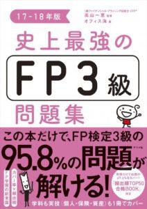 史上最強のFP3級問題集17-18年版の表紙