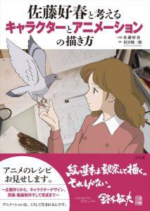 佐藤好春と考えるキャラクターとアニメーションの描き方の表紙