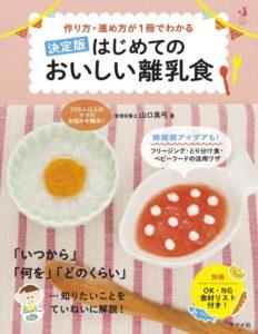 作り方・進め方が1冊でわかる【決定版】はじめてのおいしい離乳食の表紙