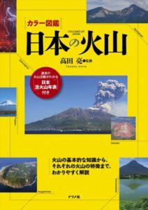 カラー図鑑 日本の火山の表紙