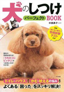 犬のしつけパーフェクトBOOKの表紙