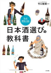 もっと好きになる日本酒選びの教科書の表紙