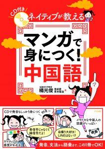 CD付きネイティブが教えるマンガで身に付く!中国語の表紙