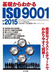 基礎からわかるISO9001:2015の表紙