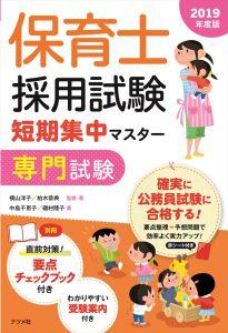 保育士採用試験短期集中マスター【専門試験】2019年度版の表紙