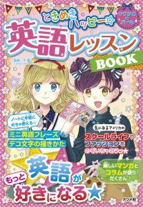 ときめきハッピー☆英語レッスンBOOKの表紙