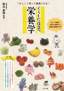 かしこく摂って健康になるくらしに役立つ栄養学の表紙
