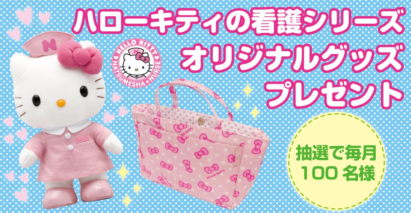 ハローキティの看護シリーズ オリジナルグッズプレゼント