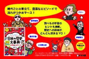 オールカラーマンガで楽しむ!日本の歴史大事典人物&エピソード POP