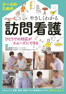 ナースのためのやさしくわかる訪問看護の表紙