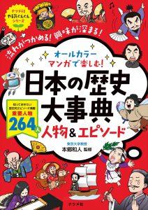 オールカラーマンガで楽しむ!日本の歴史大事典人物&エピソードの表紙