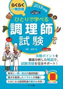 ひとりで学べる調理師試験2018年版の表紙