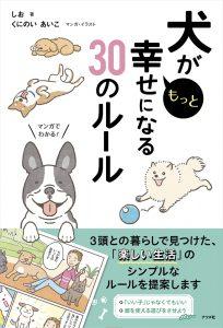 犬がもっと幸せになる 30のルールの表紙