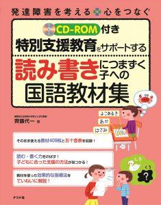 CD-ROM付き特別支援教育をサポートする読み書きにつまずく子への国語教材集の表紙