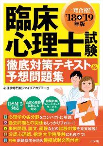 '18-'19年版臨床心理士試験徹底対策テキスト&予想問題集の表紙