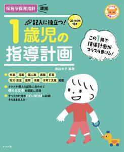 CD-ROM付き 記入に役立つ!1歳児の指導計画の表紙